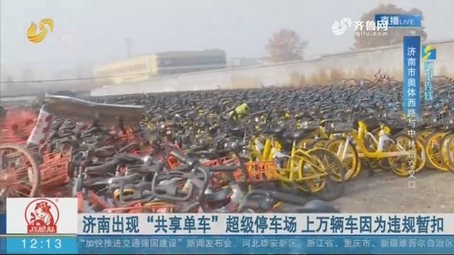 """【闪电连线】济南出现""""共享单车""""超级停车场 上万辆车因为违规暂扣"""