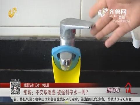 【暖居行动】潍坊:不交取暖费 被强制停水一周?