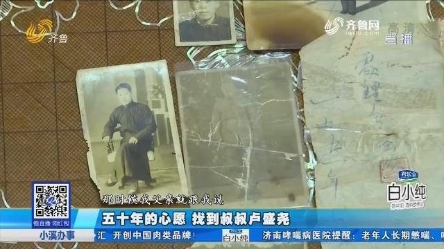 济南:五十年的心愿 找到叔叔卢盛尧