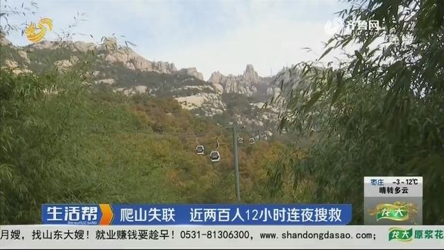 青岛:爬山失联 近两百人12小时连夜搜救
