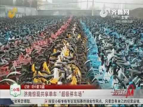 """济南惊现共享单车""""超级停车场"""""""