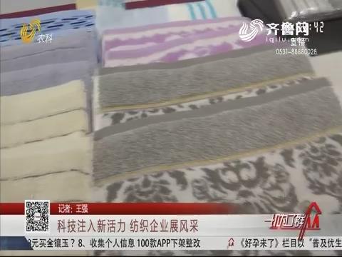 科技注入新活力 纺织企业展风采