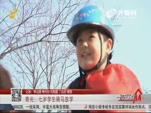 寿光: 七岁学生骑马放学