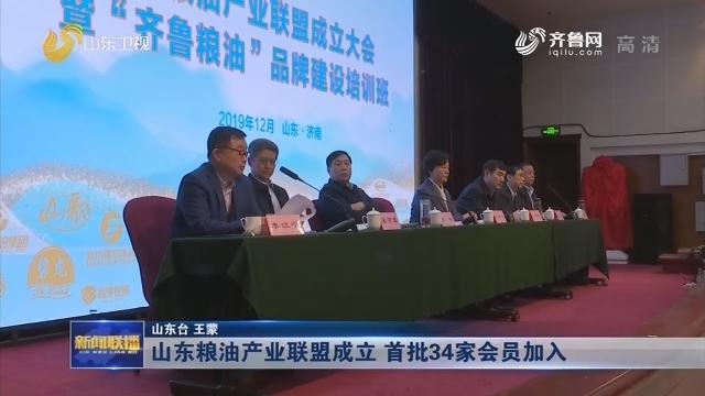 山东粮油产业联盟成立 首批34家会员加入