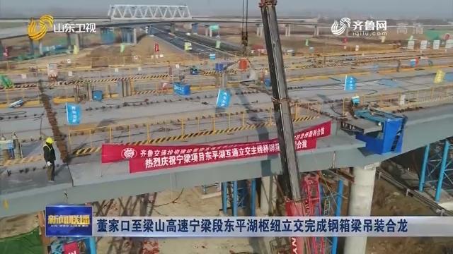 董家口至梁山高速宁梁段东平湖枢纽立交完成钢箱梁吊装合龙