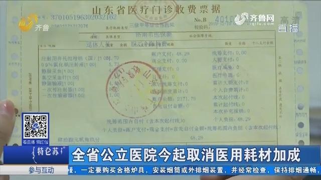 全省公立医院12月10日起取消医用耗材加成