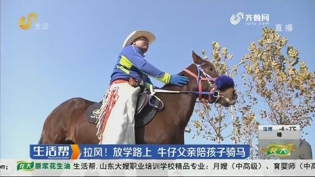 拉风!放学路上 牛仔父亲陪孩子骑马