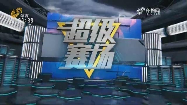 山东西王VS江苏肯帝亚(中)