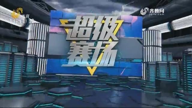 山东西王VS江苏肯帝亚(下)