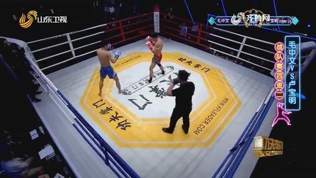 20191210《功夫王中王》:战队赛四进二