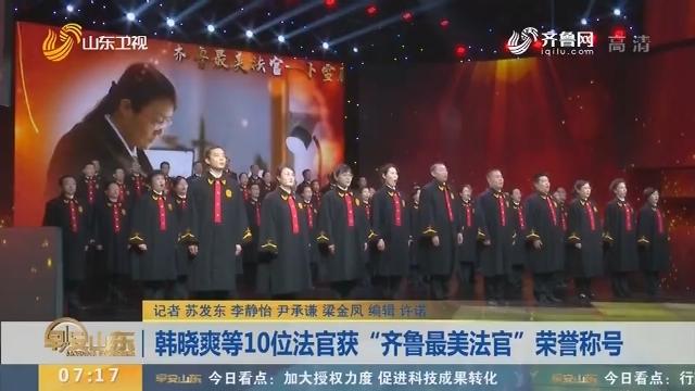 """【闪电新闻排行榜】韩晓爽等10位法官获""""齐鲁最美法官""""荣誉称号"""