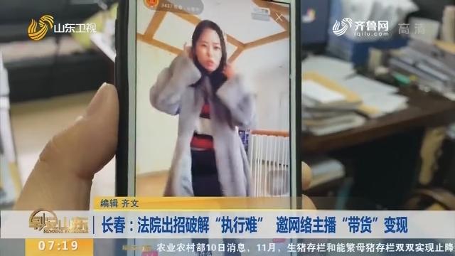 """【闪电新闻排行榜】长春:法院出招破解""""执行难"""" 邀网络主播""""带货""""变现"""