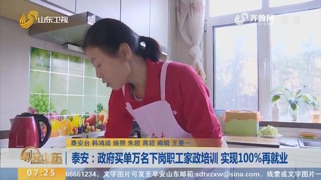 泰安:政府买单万名下岗职工家政培训 实现100%再就业
