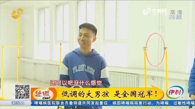 聊城:低调的大男孩 是全国冠军!