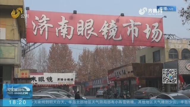 济南眼镜市场正式停业