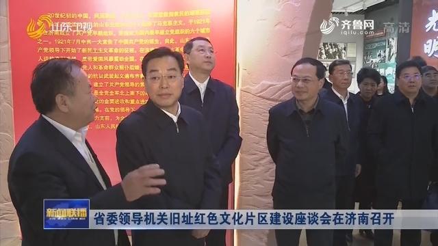省委领导机关旧址红色文化片区建设座谈会在济南召开