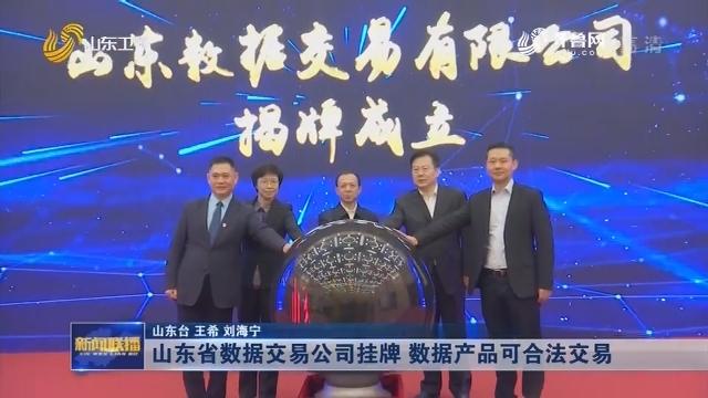 山东省数据交易公司挂牌 数据产品可合法交易