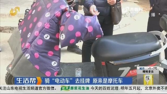 """济南:骑""""电动车""""去挂牌 原来是摩托车"""