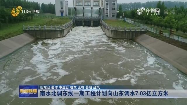 南水北调东线一期工程计划向山东调水7.03亿立方米