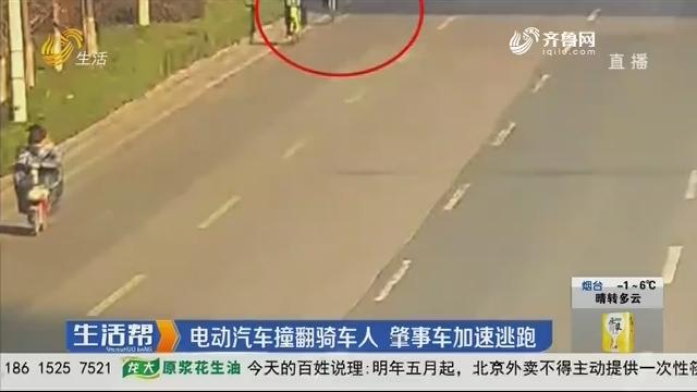 潍坊:电动汽车撞翻骑车人 肇事车加速逃跑