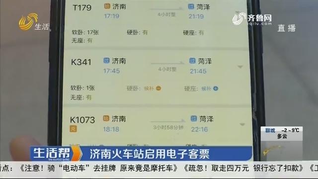 济南火车站启用电子客票