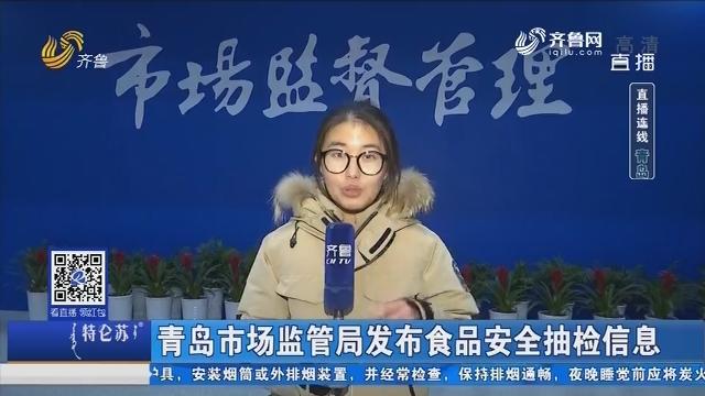 【直播连线】青岛市场监管局发布食品安全抽检信息