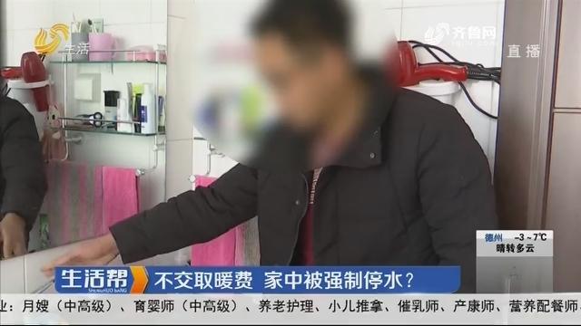 潍坊:不交取暖费 家中被强制停水?