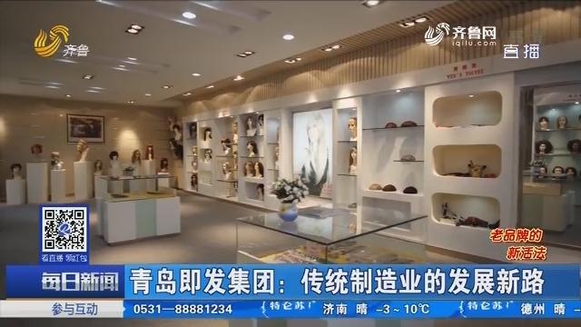 青岛即发集团:传统制造业的发展新路