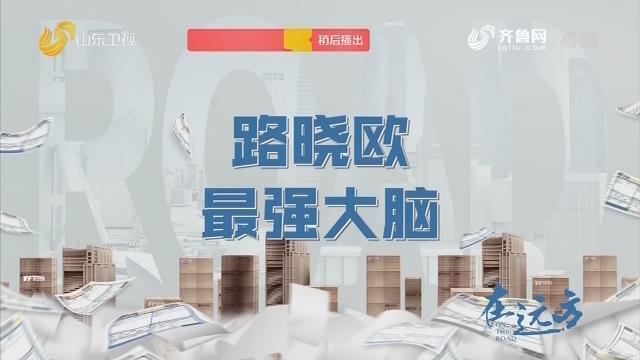 20191211《最炫国剧风》:路晓欧最强大脑