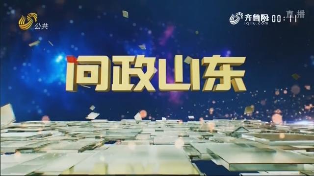 2019年12月12日《问政山东》:推动项目落地 助力企业发展专题问政