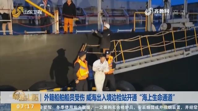 """【闪电新闻排行榜】外籍船舶船员受伤 威海出入境边检站开通""""海上生命通道"""""""