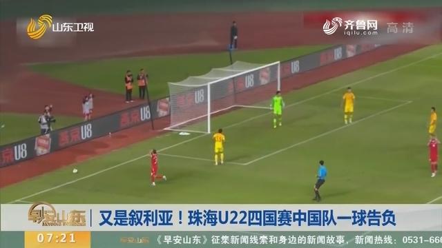 又是叙利亚!珠海U22四国赛中国队一球告负