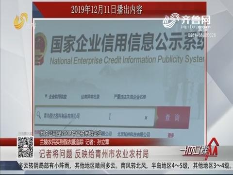 【兰陵农民买到假农膜追踪】记者将问题 反映给青州市农业农村局