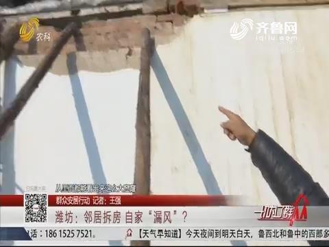 """【群众安居行动】潍坊:邻居拆房 自家""""漏风""""?"""