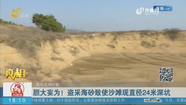 胆大妄为!盗采海砂致使沙滩现直径24米深坑