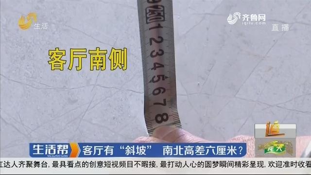 """潍坊:客厅有""""斜坡"""" 南北高差六厘米?"""