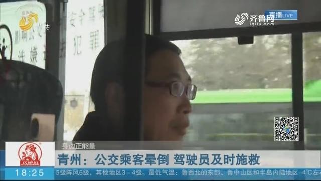 青州:公交乘客晕倒 驾驶员及时施救
