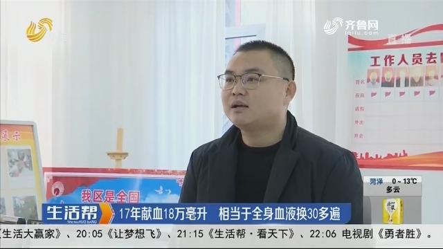 潍坊:17年献血18万毫升 相当于全身血液换30多遍