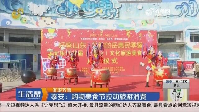 【冬游齐鲁】泰安:购物美食节拉动旅游消费