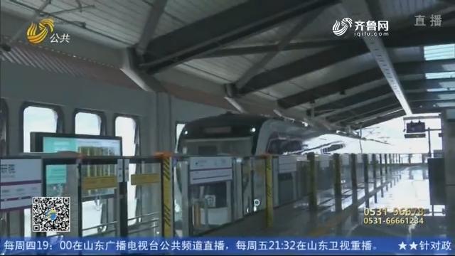 【问政山东】济南市区里的地铁怎么还没来? 济南市副市长:快了 真快了