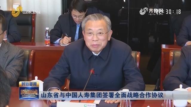 山东省与中国人寿集团签署全面战略合作协议