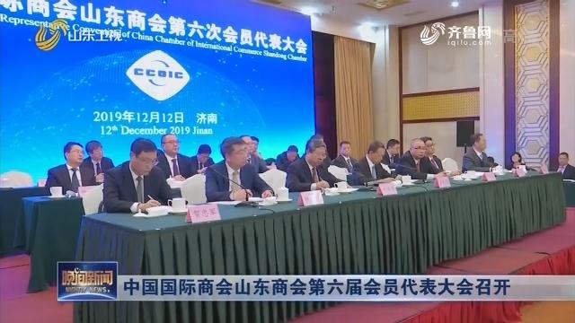 中国国际商会山东商会第六届会员代表大会召开