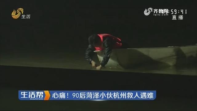 心痛!90后菏泽小伙杭州救人遇难