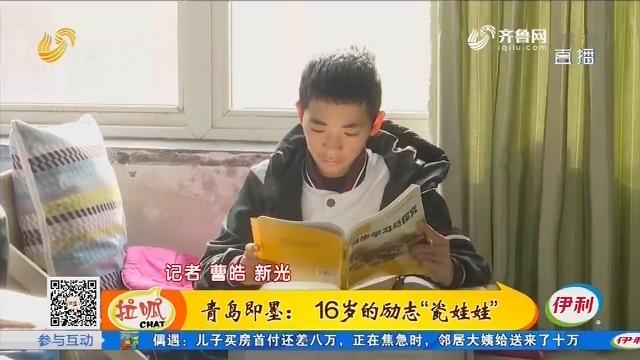 """青岛即墨:16岁的励志""""瓷娃娃"""""""