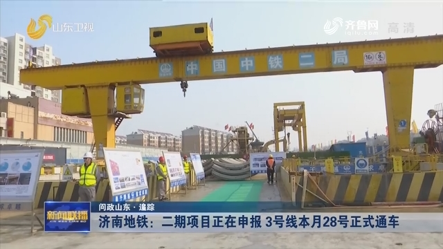 【问政山东·追踪】济南地铁:二期项目正在申报 3号线本月28号正式通车