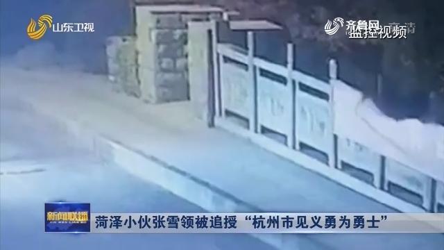 """菏泽小伙张雪领被追授""""杭州市见义勇为勇士"""""""