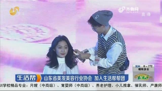 山东省美发美容行业协会 加入生活帮帮团
