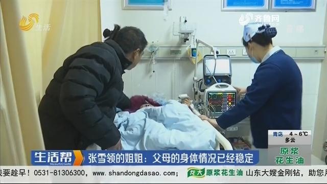 张雪领的姐姐:父母的身体情况已经稳定
