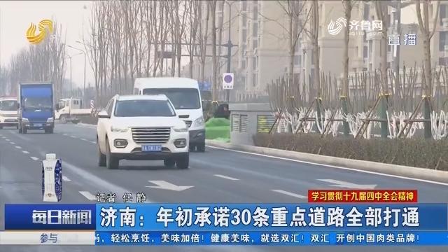 济南:年初承诺30条重点道路全部打通