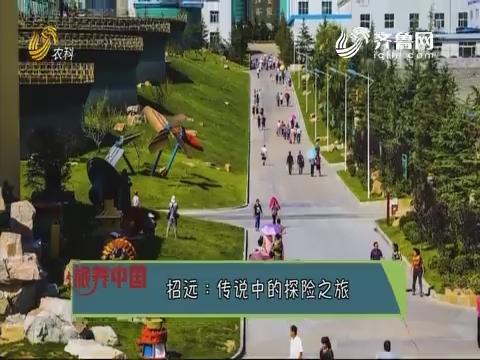 20191213《旅养中国》:招远——传说中的探险之旅